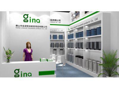 第二十六届广州国际酒店用品展览会